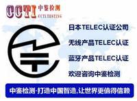 無線充電器CE認證