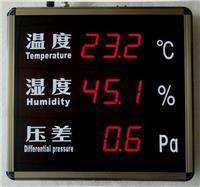壓差、溫濕度顯示屏