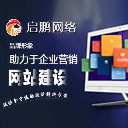 淄博启鹏网络-广小程序开发制作