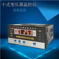LD-B10-10D干式變壓器溫控器  干變溫控儀設置