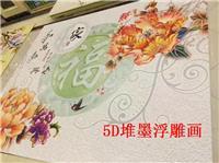 5D浮雕画