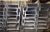 钦州工字钢型号 品质过硬