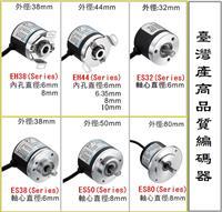臺灣ETEK ES38 EH44 ES80 EH38 旋轉編碼器