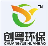廣州創粵環保科技有限公司