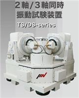 日本IMV**進口 振動試驗設備 多種用途