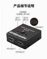 跨境電商hdmi切換器2進1出高清4K二進一出顯示器分屏器雙向切換器,雙向HDMI視頻切換器、雙向智能HDMI視頻分配切換器、雙向HDMI切換器4K