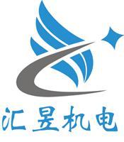 東莞市匯昱機電技術有限公司