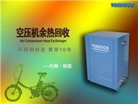 茂名空壓機熱能轉換機嘉興空壓機回收