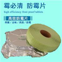 东莞**绿色防霉片 鞋盒 皮具防霉贴片 箱包 皮革*防霉产品