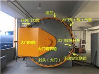 復合材料熱壓罐碳纖維處理設備