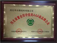 河北省重合同守信用AAA級**企業