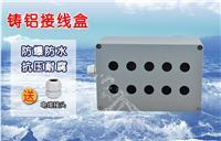 供應鑄鋁接線盒