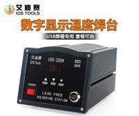 艾迪賽USB焊錫機*大功率恒溫焊臺 數顯無鉛高頻205H電焊臺150W