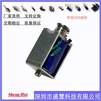 充電樁,充電槍電磁鐵SH-P0727框架式推拉電磁鐵