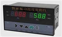 YY430雙通道振動監測儀