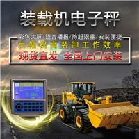赤峰T8000裝載機電子秤購買指導