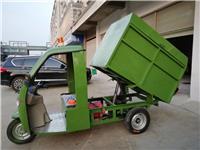 廠家**出售三輪電動環衛垃圾清潔車市政清運車