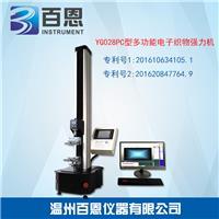 YG028PC型多功能電子織物強力機