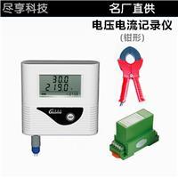鉗形電流電壓記錄儀自動無紙電壓電流表智能監測顯示報警數據導出