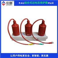汕尾JPBHY5CD2-7.6/17組合式過電壓保護器
