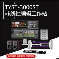 TYST-天影視通 高清采集輸入卡非線性編輯系統 非編軟件后期制作