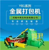 中再生Y81系列金屬打包機 廢鐵廢銅壓塊打包機 易拉罐壓塊機