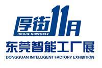 2019上海汽车制造展览会