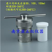 乳制品檢測高壓消解罐50ml
