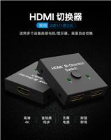 供應HDMI切換器二進一出4K*高清雙向切換器2.0一進二出分配器