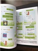 微信聊天记录做成照片书-美印兔兔照片书代理