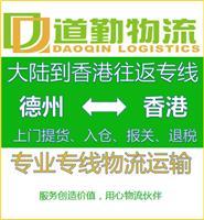 临清到香港快递-临清到香港货运欢迎您