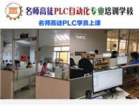 中山PLC自動化編程培訓學校三菱PLC+西門子PLC