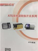 工業 商業 ATS切換開關 雙電源 轉換開關