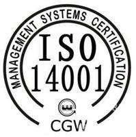ISO140001环境管理体系办理费用 专业快捷效率高
