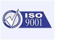 湛江ISO认证