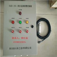 供應 XSR-102-1熄火保護控制系統 秦川熱工