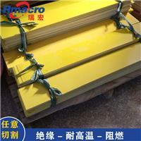 3240環氧板 新能源*環氧板 切割 環氧板加工 黃色絕緣材料定制
