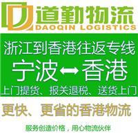 宁波到香港货运公司为您提供直达香港的物流专线服务