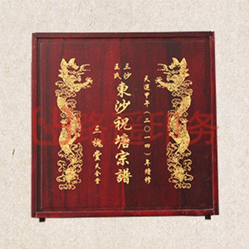 扬州邗江区宣纸家谱印刷价格