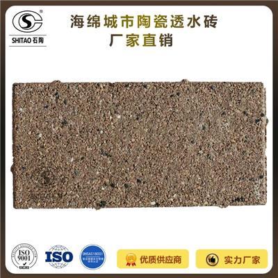 优质陶瓷透水砖多少钱 石陶