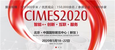 一发布2020中国机?#37319;?#22791;展