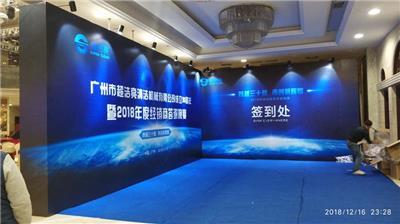 广州荔湾区喷画急做年会背景板搭建 年会背景架安装欢迎亲关注我们