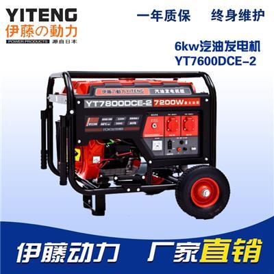 汽油發電機YT7800DCE3-2