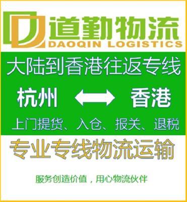 从杭州发货到香港需要怎么办理运输V道勤物流香港专线