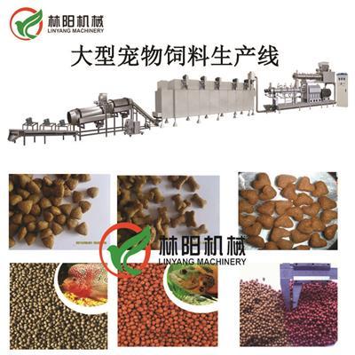 林阳膨化机宠物饲料生产线 狗粮生产全套机械设备