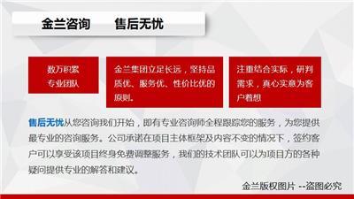 可行性报告辉县可以做公司/可行性报告备案用