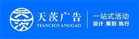 上海企業頒獎晚會燈光音響搭建