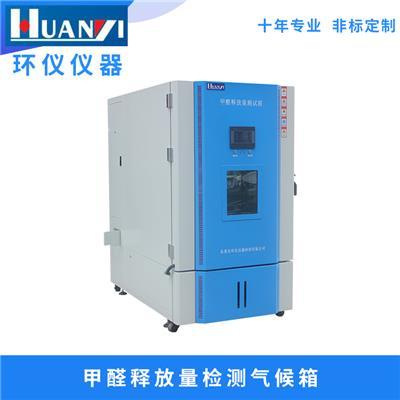 人造板甲醛釋放量檢測用1m3氣候箱,大型板材甲醛含量環境測試箱