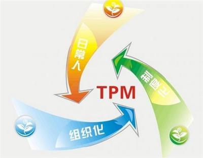TPM管理的六大误区,你知道几个?