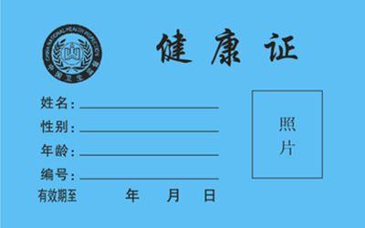 上海市黄浦区食品经营许可证办理